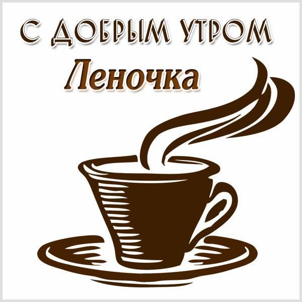 Открытка с добрым утром Леночка - скачать бесплатно на otkrytkivsem.ru