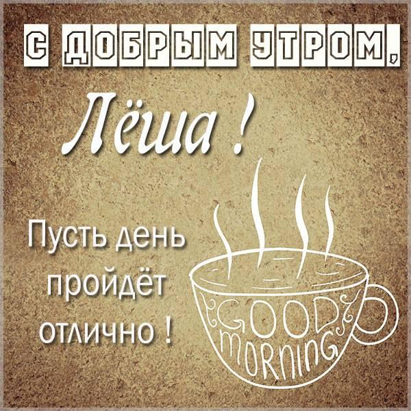 Открытка с добрым утром Леша - скачать бесплатно на otkrytkivsem.ru