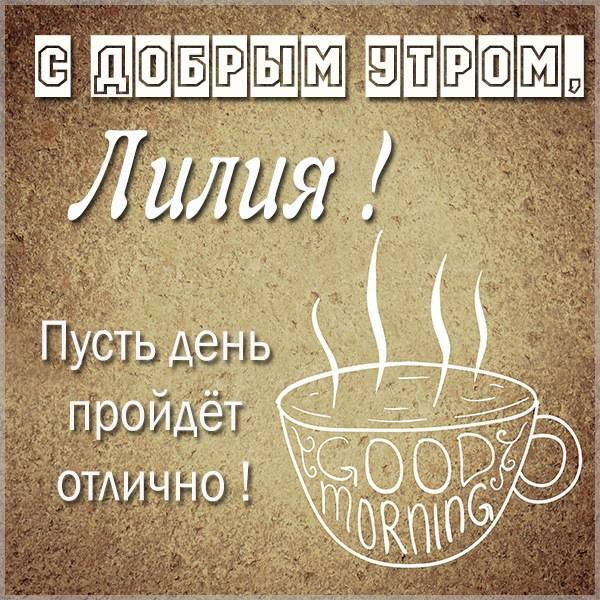 Открытка с добрым утром Лилия - скачать бесплатно на otkrytkivsem.ru