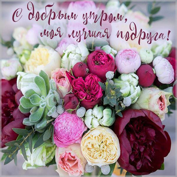 Открытка с добрым утром лучшей подруге - скачать бесплатно на otkrytkivsem.ru