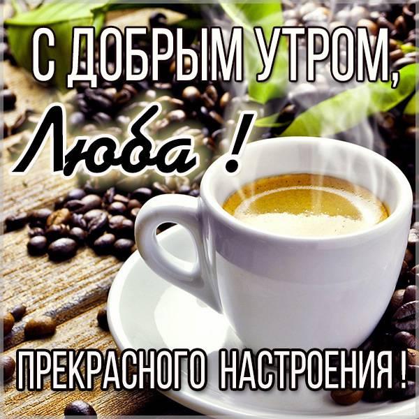 Открытка с добрым утром Люба - скачать бесплатно на otkrytkivsem.ru