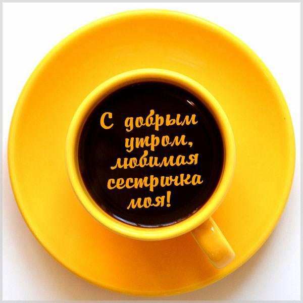 Открытка с добрым утром любимая сестричка моя - скачать бесплатно на otkrytkivsem.ru