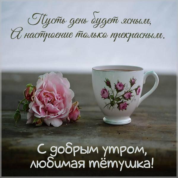 Открытка с добрым утром любимая тетя - скачать бесплатно на otkrytkivsem.ru