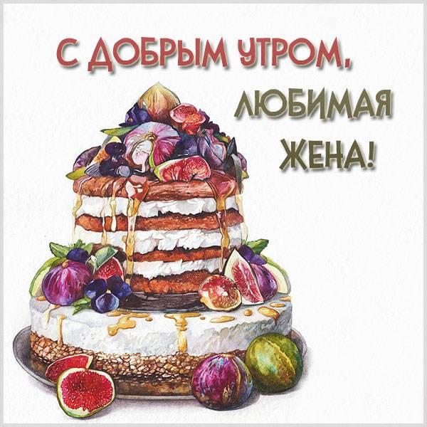 Открытка с добрым утром любимая жена - скачать бесплатно на otkrytkivsem.ru