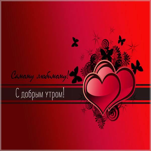 Открытка с добрым утром любимому мужу - скачать бесплатно на otkrytkivsem.ru