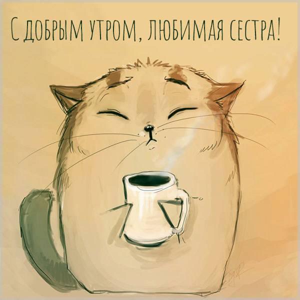 Открытка с добрым утром любимой сестре - скачать бесплатно на otkrytkivsem.ru