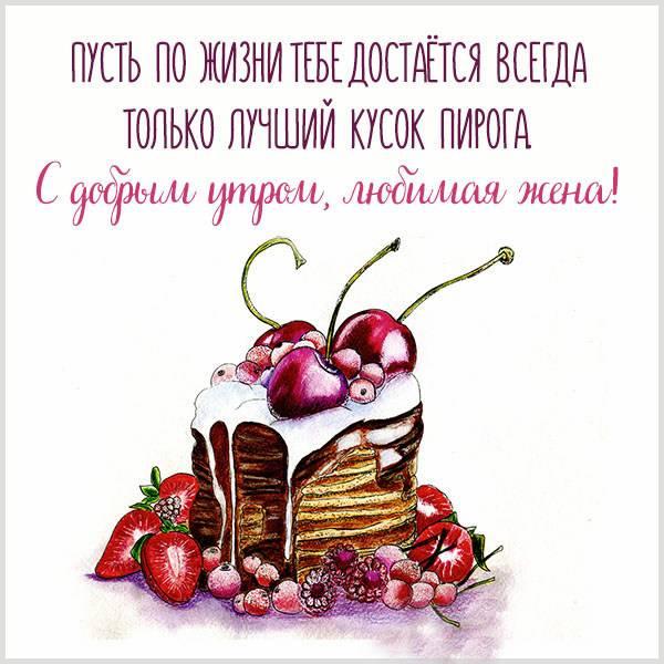 Открытка с добрым утром любимой жене прикольная - скачать бесплатно на otkrytkivsem.ru