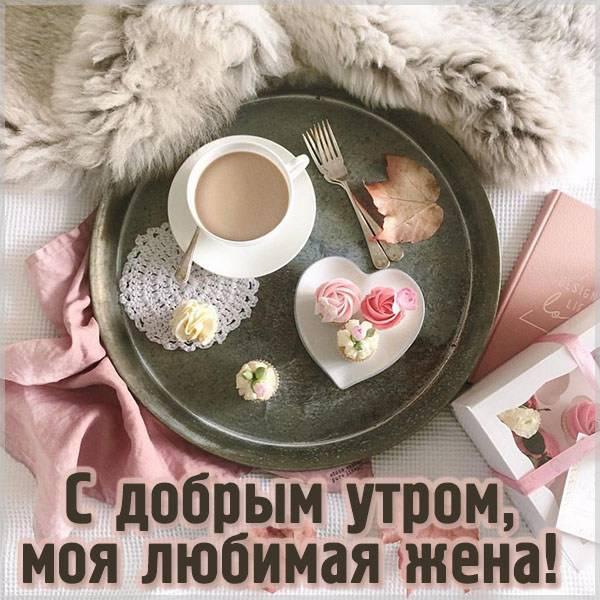 Открытка с добрым утром любимой жене - скачать бесплатно на otkrytkivsem.ru