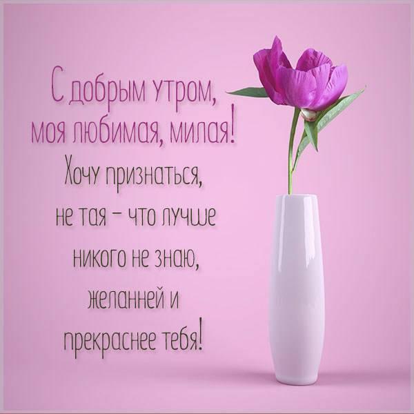 Открытка с добрым утром люблю тебя - скачать бесплатно на otkrytkivsem.ru