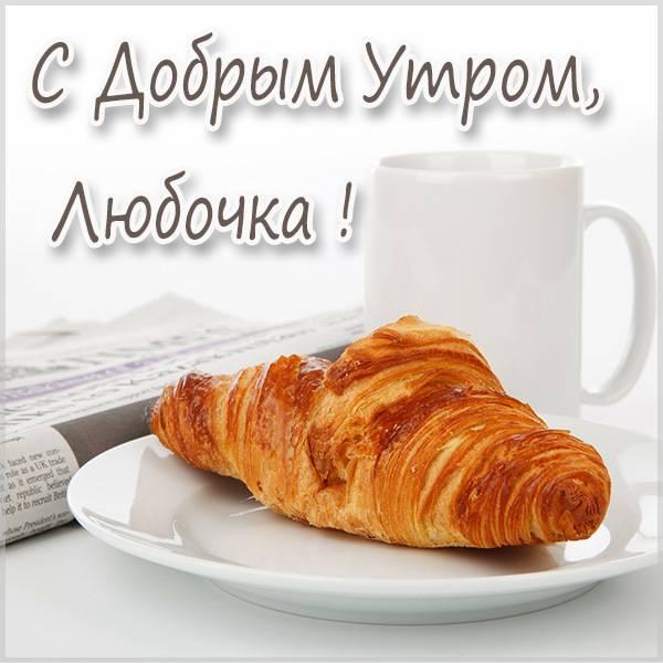 Открытка с добрым утром Любочка - скачать бесплатно на otkrytkivsem.ru