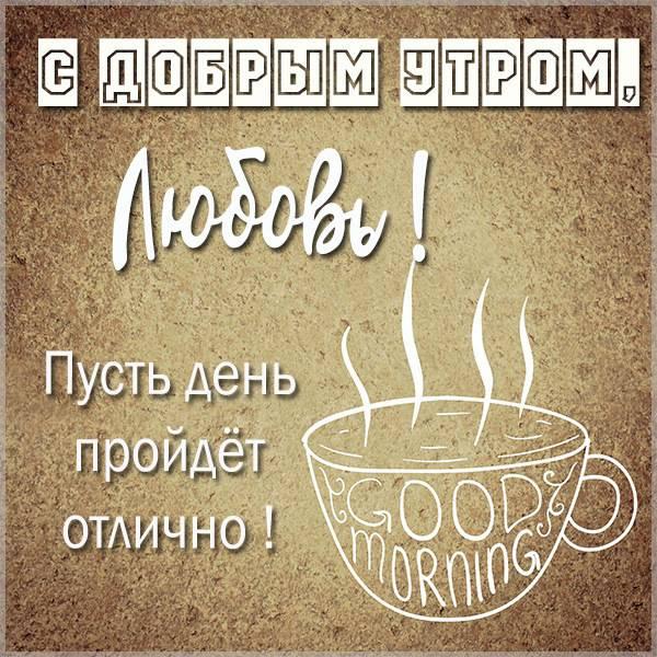 Открытка с добрым утром Любовь - скачать бесплатно на otkrytkivsem.ru