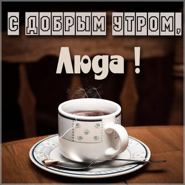 Открытка с добрым утром Люда - скачать бесплатно на otkrytkivsem.ru