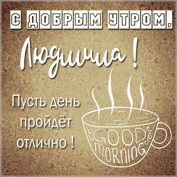Открытка с добрым утром Людмила - скачать бесплатно на otkrytkivsem.ru