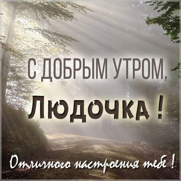 Открытка с добрым утром Людочка - скачать бесплатно на otkrytkivsem.ru