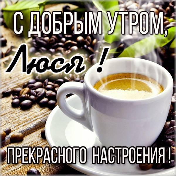 Открытка с добрым утром Люся - скачать бесплатно на otkrytkivsem.ru