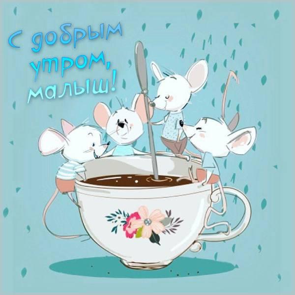 Открытка с добрым утром малыш - скачать бесплатно на otkrytkivsem.ru