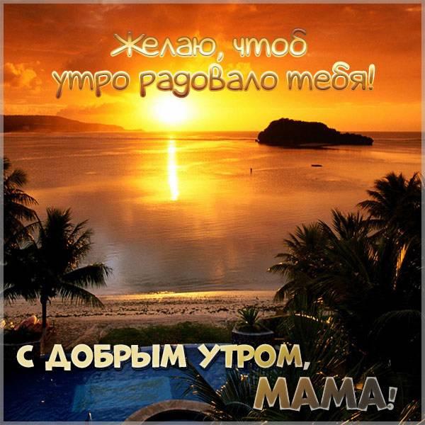 Открытка с добрым утром мама - скачать бесплатно на otkrytkivsem.ru