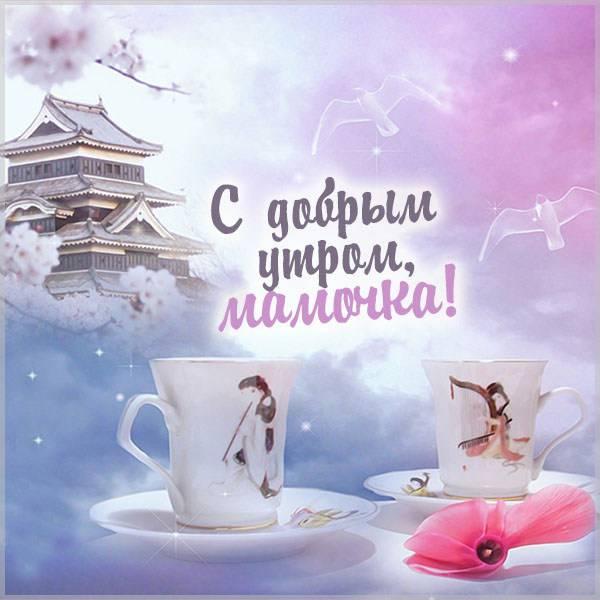 Открытка с добрым утром мамочка - скачать бесплатно на otkrytkivsem.ru