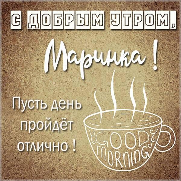 Открытка с добрым утром Маринка - скачать бесплатно на otkrytkivsem.ru