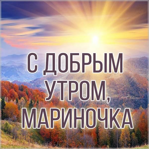 Открытка с добрым утром Мариночка - скачать бесплатно на otkrytkivsem.ru