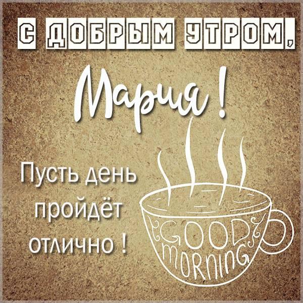 Открытка с добрым утром Мария - скачать бесплатно на otkrytkivsem.ru