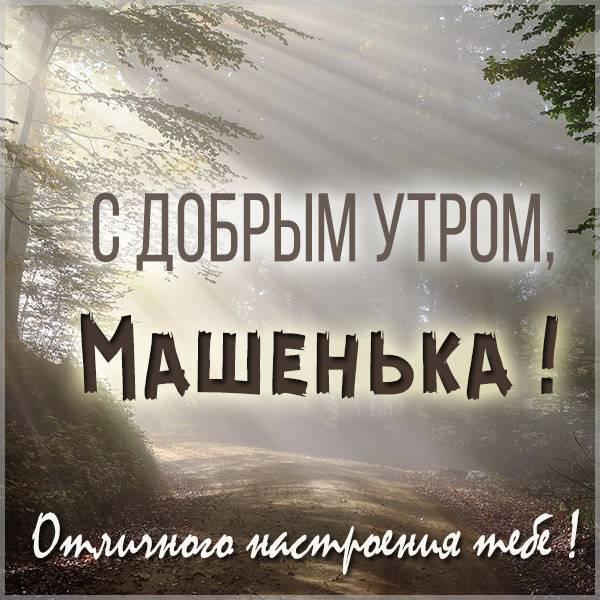 Открытка с добрым утром Машенька - скачать бесплатно на otkrytkivsem.ru
