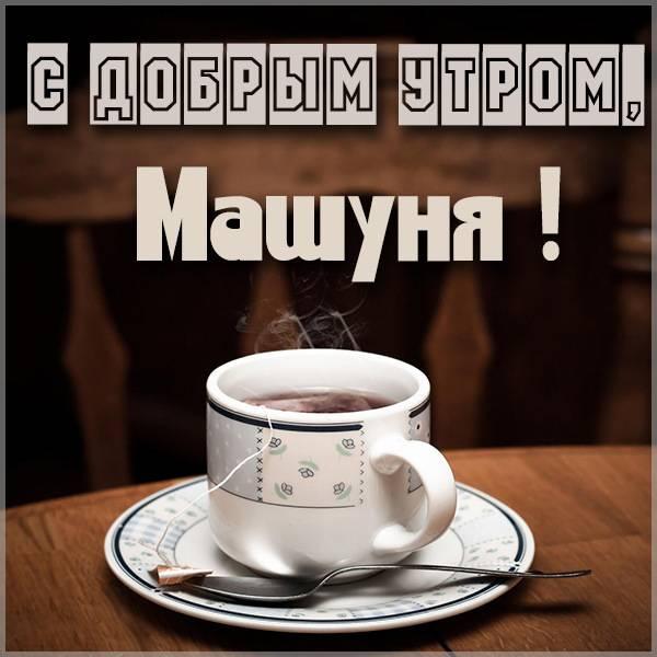 Открытка с добрым утром Машуня - скачать бесплатно на otkrytkivsem.ru