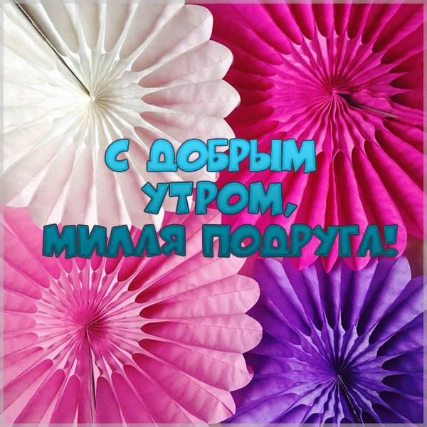 Открытка с добрым утром милая подруга - скачать бесплатно на otkrytkivsem.ru