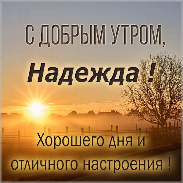 Открытка с добрым утром Надежда - скачать бесплатно на otkrytkivsem.ru