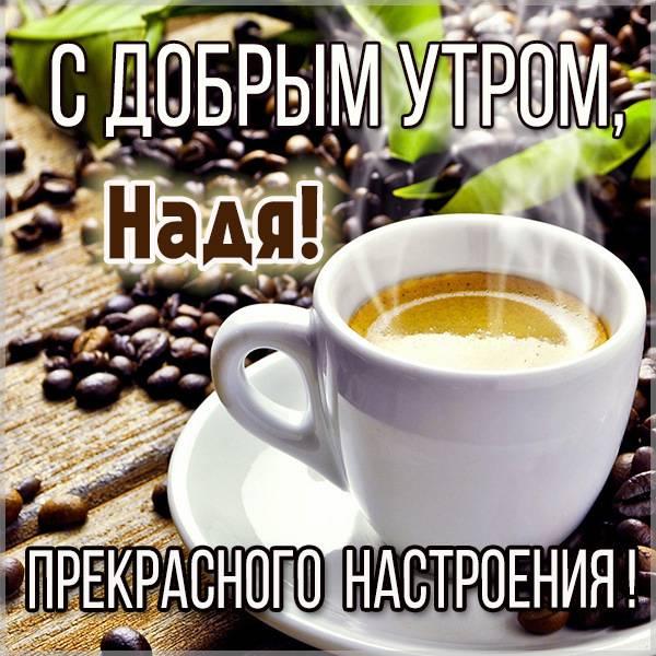 Открытка с добрым утром Надя - скачать бесплатно на otkrytkivsem.ru