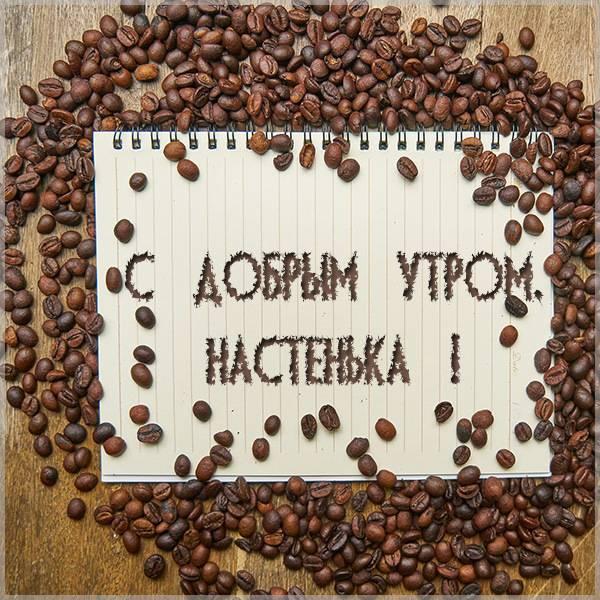 Открытка с добрым утром Настенька - скачать бесплатно на otkrytkivsem.ru