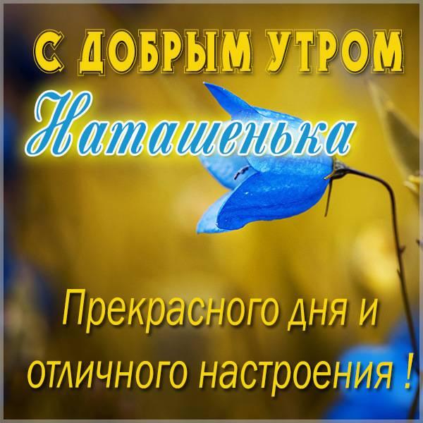 Открытка с добрым утром Наташенька - скачать бесплатно на otkrytkivsem.ru