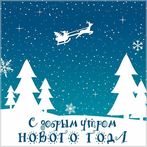 Открытка с добрым утром нового года - скачать бесплатно на otkrytkivsem.ru