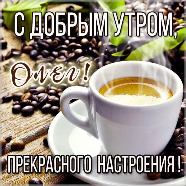 Открытка с добрым утром Олег - скачать бесплатно на otkrytkivsem.ru