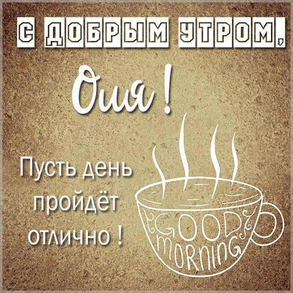 Открытка с добрым утром Оля - скачать бесплатно на otkrytkivsem.ru