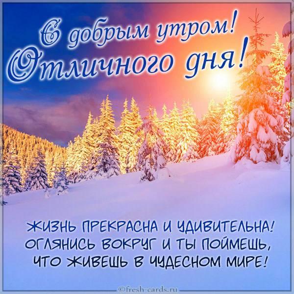 Открытка с добрым утром отличного дня девушке - скачать бесплатно на otkrytkivsem.ru
