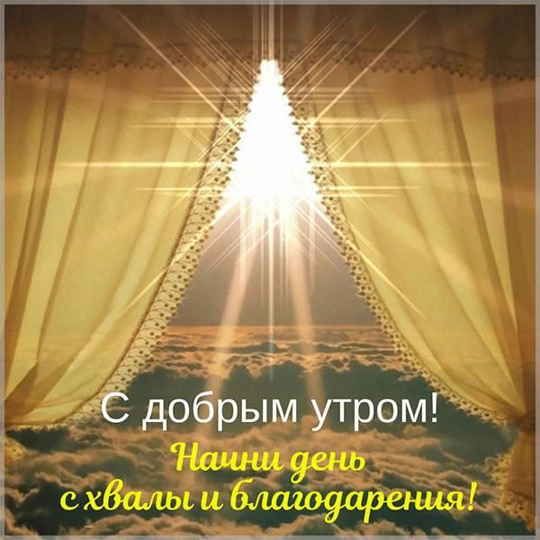 Открытка с добрым утром отправить - скачать бесплатно на otkrytkivsem.ru
