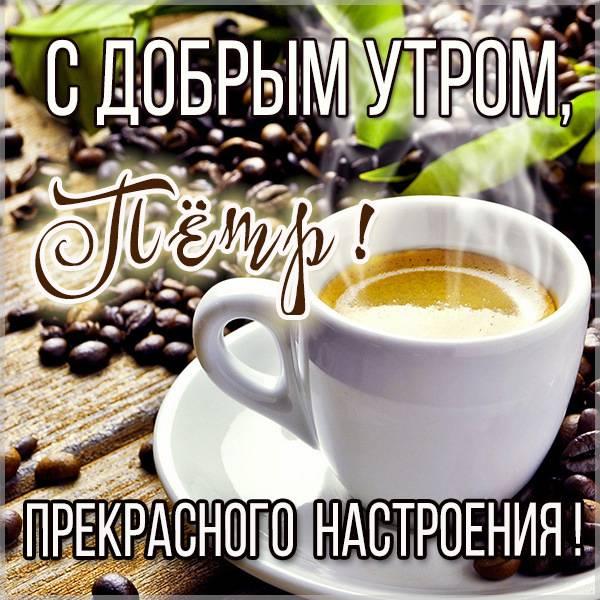 Открытка с добрым утром Петр - скачать бесплатно на otkrytkivsem.ru