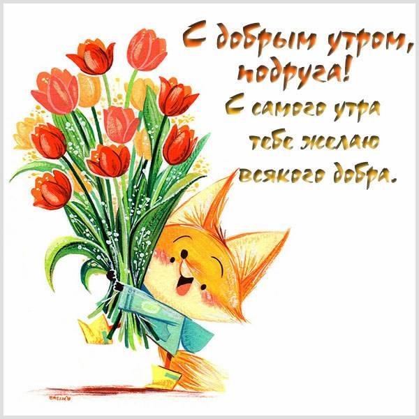 Открытка с добрым утром подруга - скачать бесплатно на otkrytkivsem.ru