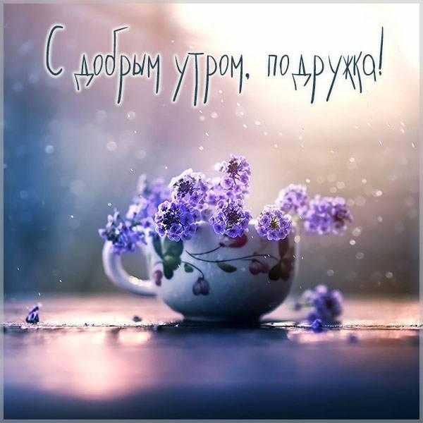 Открытка с добрым утром подружке - скачать бесплатно на otkrytkivsem.ru