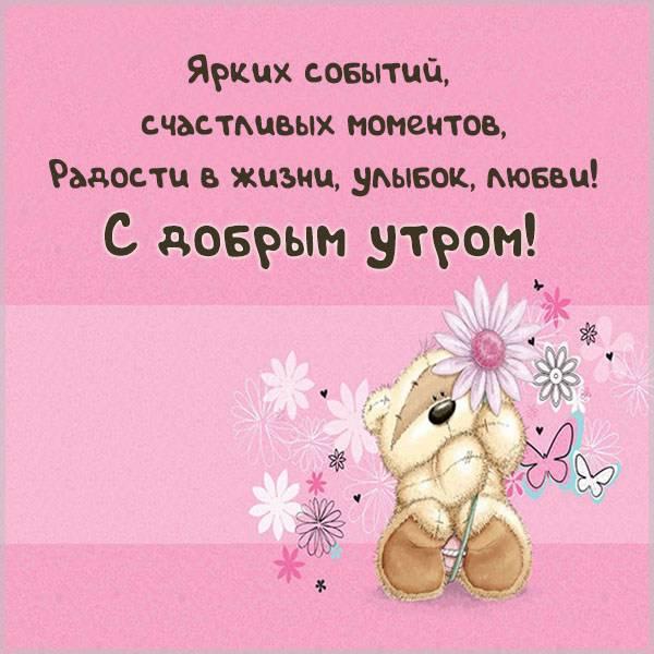 Открытка с добрым утром прикольная для женщин - скачать бесплатно на otkrytkivsem.ru