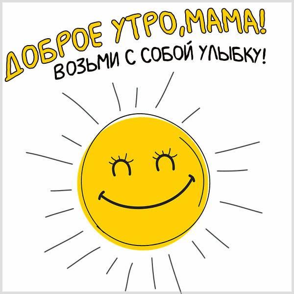 Открытка с добрым утром прикольная маме - скачать бесплатно на otkrytkivsem.ru