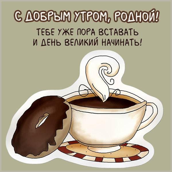 Открытка с добрым утром родной - скачать бесплатно на otkrytkivsem.ru