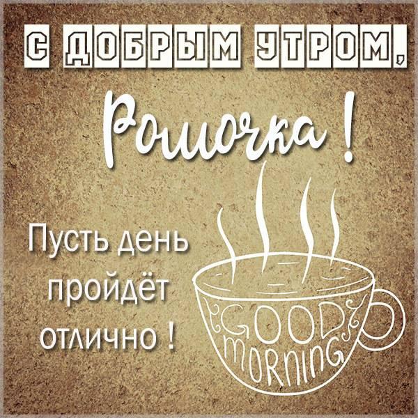 Открытка с добрым утром Ромочка - скачать бесплатно на otkrytkivsem.ru