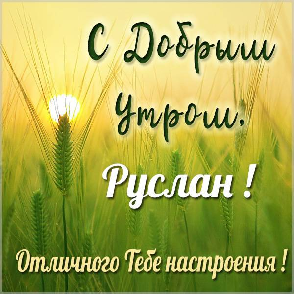 Открытка с добрым утром Руслан - скачать бесплатно на otkrytkivsem.ru