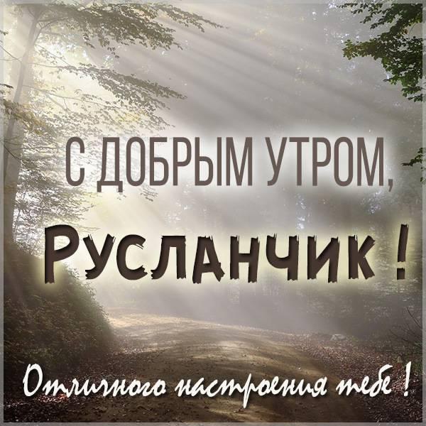 Открытка с добрым утром Русланчик - скачать бесплатно на otkrytkivsem.ru
