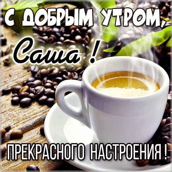 Открытка с добрым утром Саша - скачать бесплатно на otkrytkivsem.ru