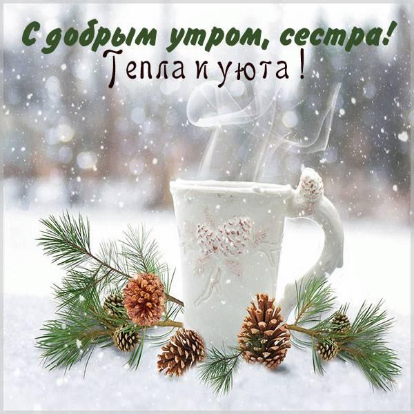 Открытка с добрым утром сестра - скачать бесплатно на otkrytkivsem.ru