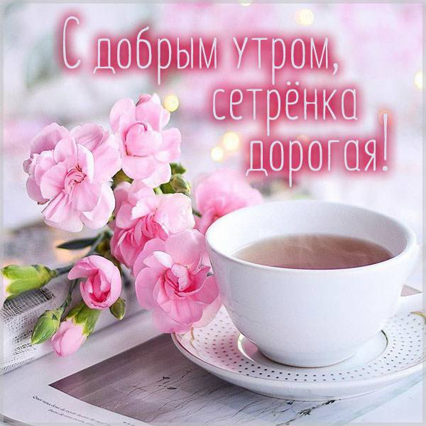 Открытка с добрым утром сестренка дорогая - скачать бесплатно на otkrytkivsem.ru