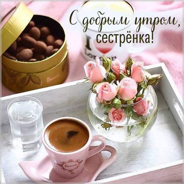 Открытка с добрым утром сестренка - скачать бесплатно на otkrytkivsem.ru